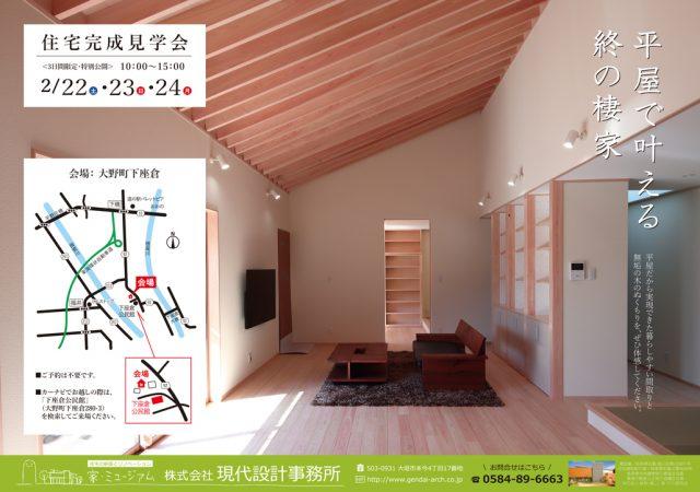 住宅完成見学会『平屋で叶える終の棲家』202002_openhouse-u